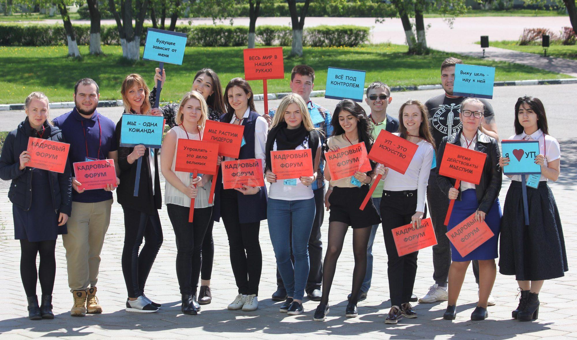 Международный межвузовский кадровый форум им. А.Я. Кибанова